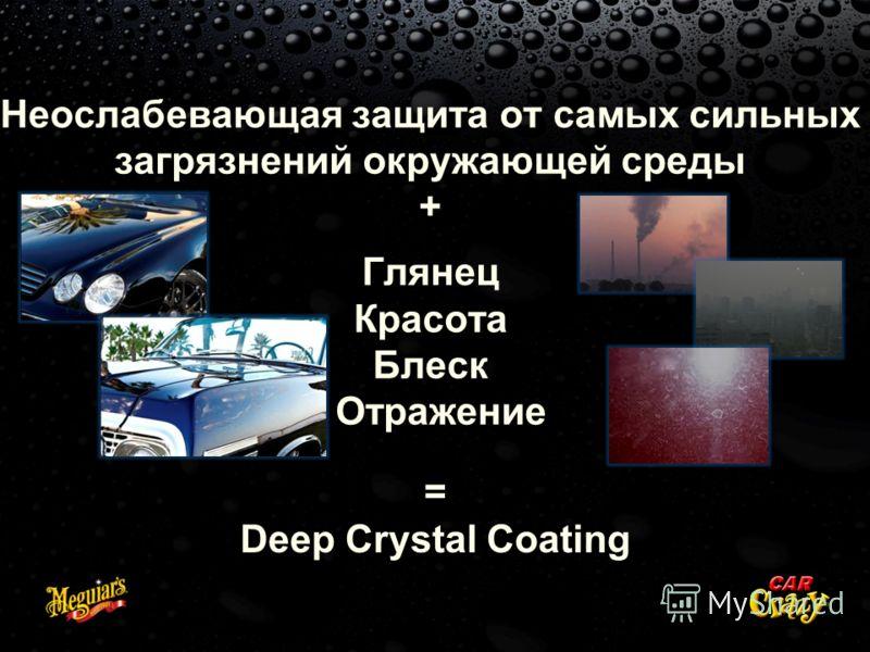 Глянец Красота Блеск Отражение Неослабевающая защита от самых сильных загрязнений окружающей среды + = Deep Crystal Coating
