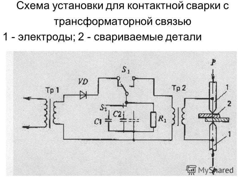 Схема установки для контактной