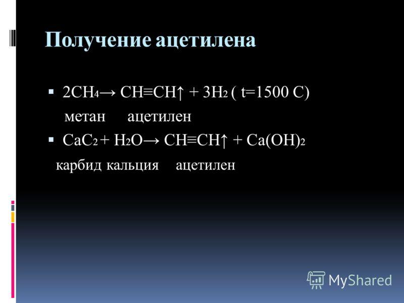 Получение ацетилена 2СН 4 СНСН + 3Н 2 ( t=1500 C) метан ацетилен СаС 2 + Н 2 О СНСН + Са(ОН) 2 карбид кальция ацетилен