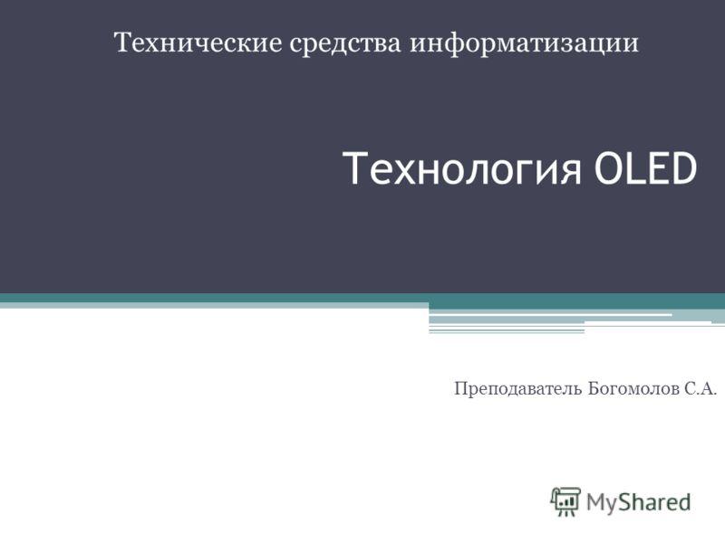 Технология OLED Преподаватель Богомолов С.А. Технические средства информатизации