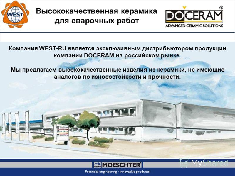 Высококачественная керамика для сварочных работ Компания WEST-RU является эксклюзивным дистрибьютором продукции компании DOCERAM на российском рынке. Мы предлагаем высококачественные изделия из керамики, не имеющие аналогов по износостойкости и прочн