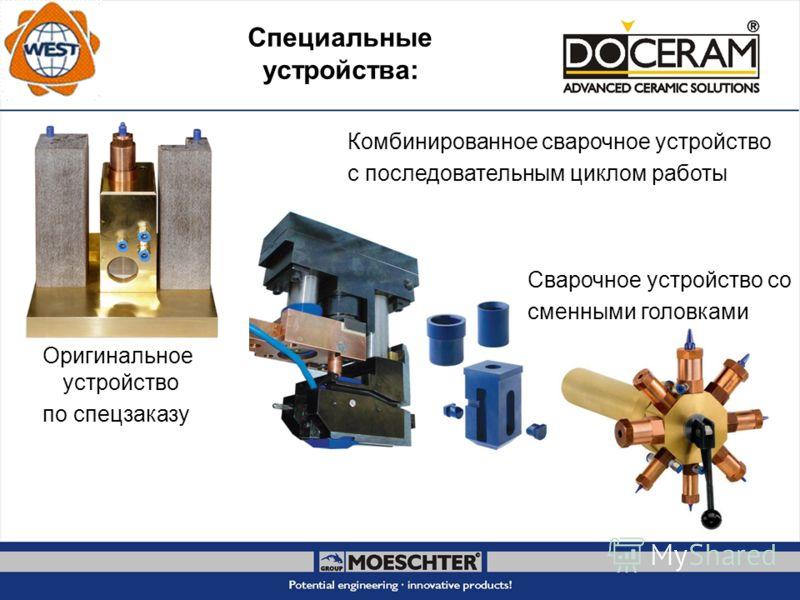 Специальные устройства: Оригинальное устройство по спецзаказу Комбинированное сварочное устройство с последовательным циклом работы Сварочное устройство со сменными головками