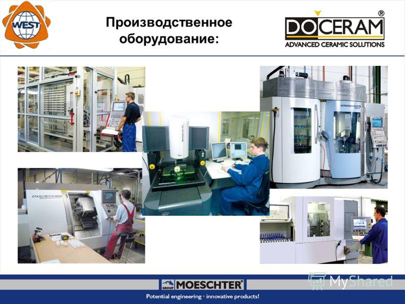 Производственное оборудование: