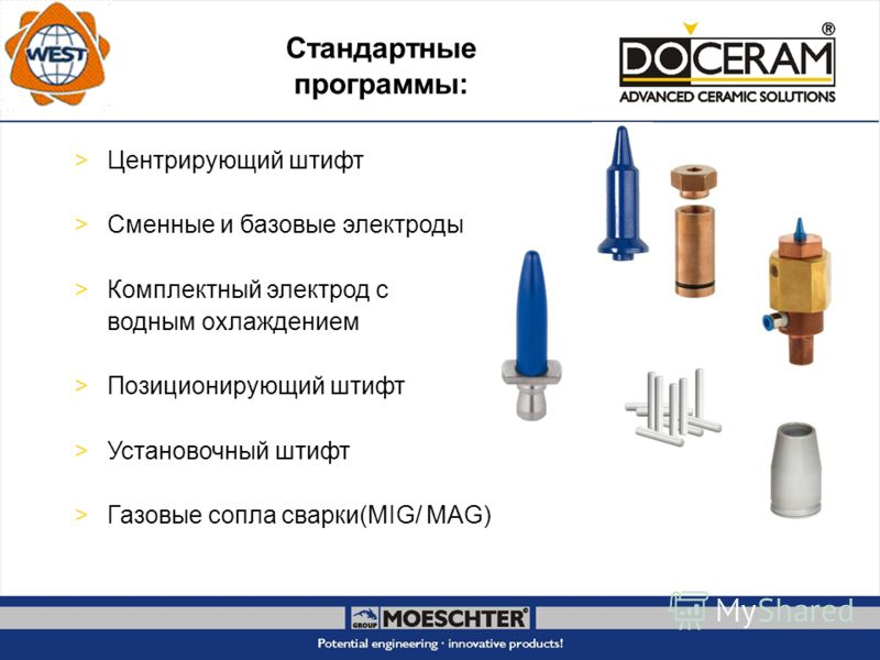 Стандартные программы: Центрирующий штифт Сменные и базовые электроды Комплектный электрод с водным охлаждением Позиционирующий штифт Установочный штифт Газовые сопла сварки(MIG/ MAG)