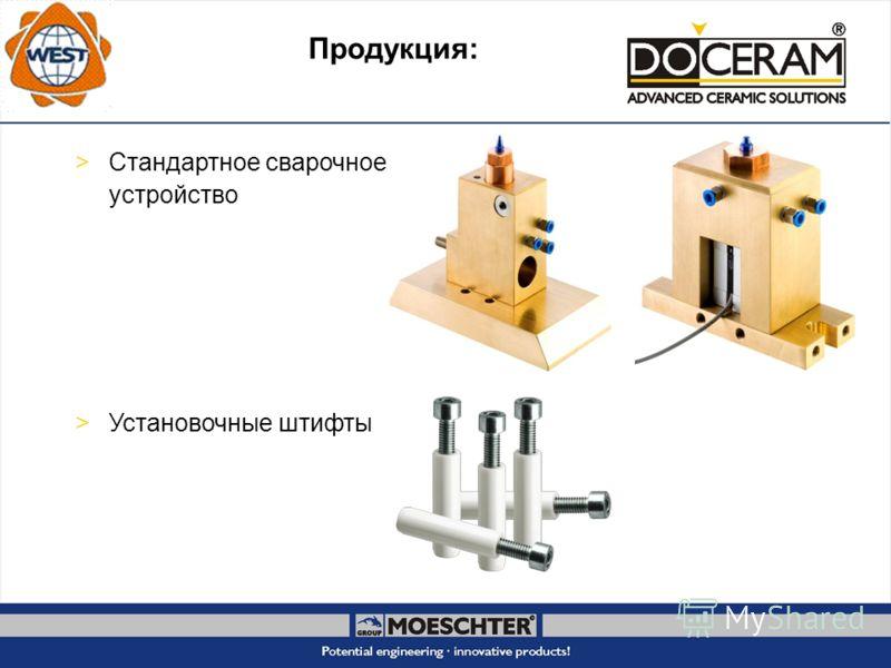 Продукция: Стандартное сварочное устройство Установочные штифты