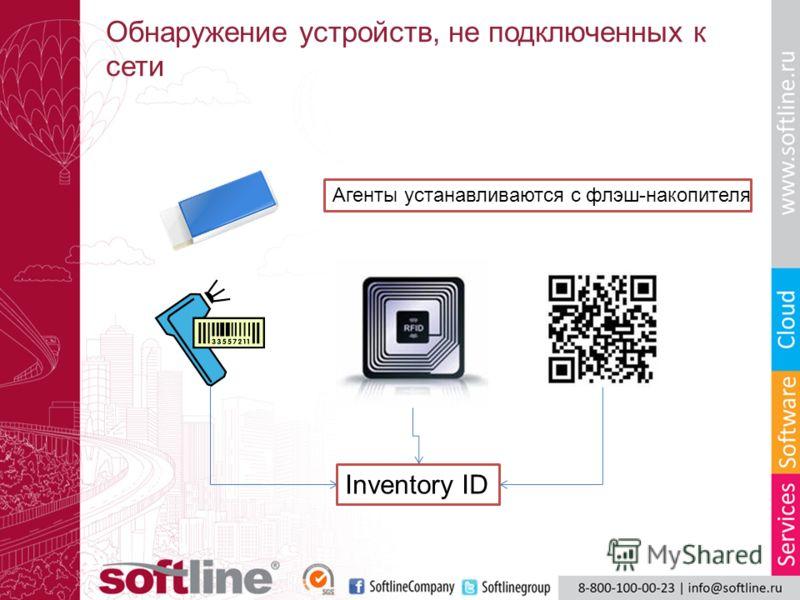 Обнаружение устройств, не подключенных к сети Агенты устанавливаются с флэш-накопителя Inventory ID