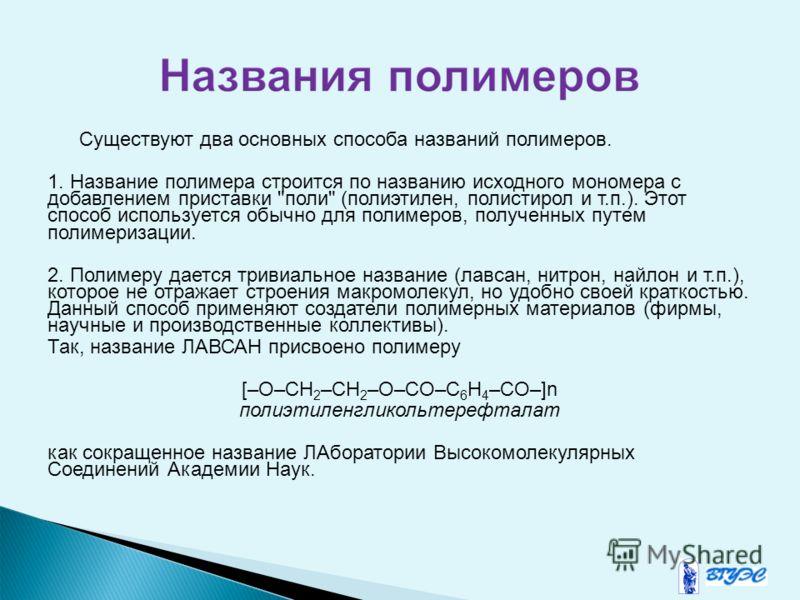 Существуют два основных способа названий полимеров. 1. Название полимера строится по названию исходного мономера с добавлением приставки