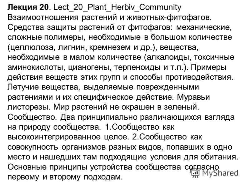 Лекция 20. Lect_20_Plant_Herbiv_Community Взаимоотношения растений и животных-фитофагов. Средства защиты растений от фитофагов: механические, сложные полимеры, необходимые в большом количестве (целлюлоза, лигнин, кремнезем и др.), вещества, необходим