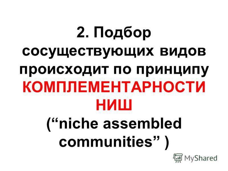 2. Подбор сосуществующих видов происходит по принципу КОМПЛЕМЕНТАРНОСТИ НИШ (niche assembled communities )