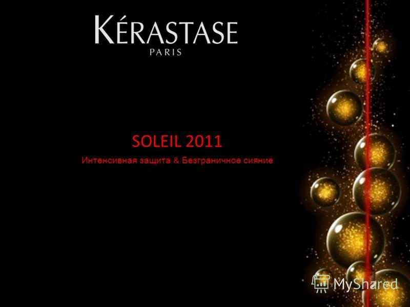 SOLEIL 2011 Интенсивная защита & Безграничное сияние
