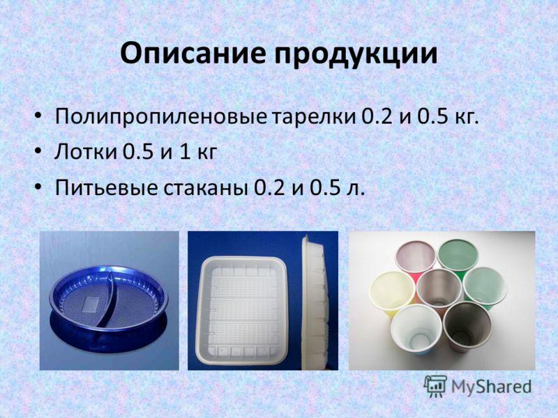 Описание продукции Полипропиленовые тарелки 0.2 и 0.5 кг. Лотки 0.5 и 1 кг Питьевые стаканы 0.2 и 0.5 л.