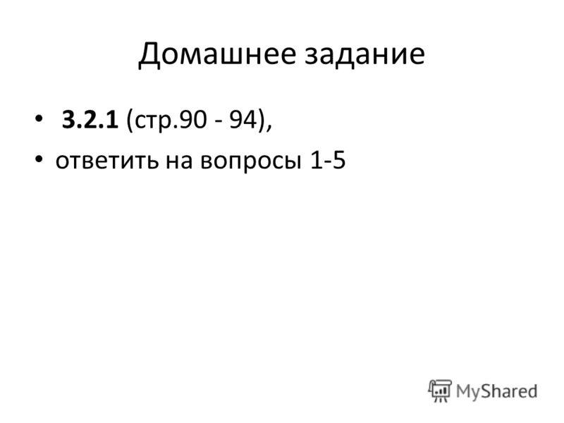 Домашнее задание 3.2.1 (стр.90 - 94), ответить на вопросы 1-5