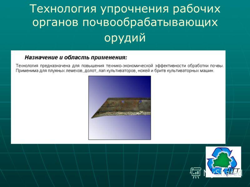 Технология упрочнения рабочих органов почвообрабатывающих орудий