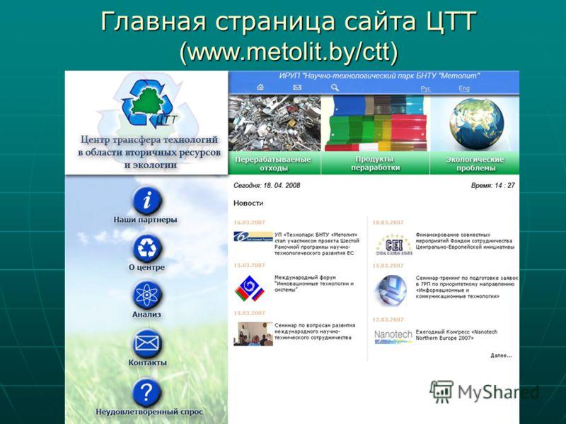 Главная страница сайта ЦТТ (www.metolit.by/ctt)