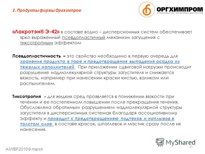 11 2. Продукты фирмы Оргхимпром AiWBF2010\9 march «Лакротэн® Э-42» в составе водно – дисперсионных систем обеспечивает ярко выраженный псевдопластичный механизм загущения с тиксотропным эффектом Псевдопластичность – это свойство необходимо в первую о