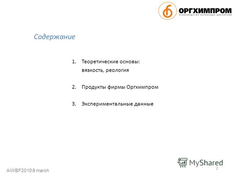 Содержание 1.Теоретические основы: вязкость, реология 2.Продукты фирмы Оргхимпром 3.Экспериментальные данные 2 AiWBF2010\9 march