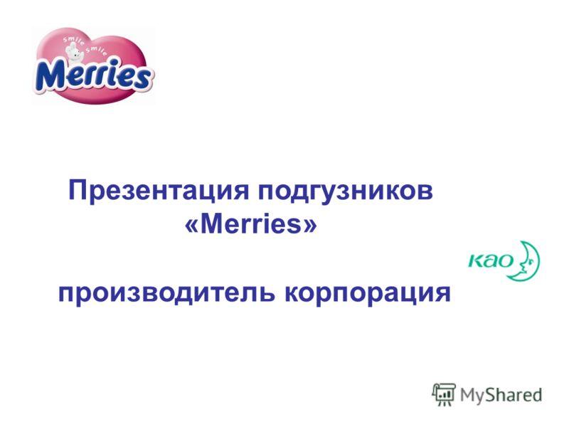Презентация подгузников «Merries» производитель корпорация
