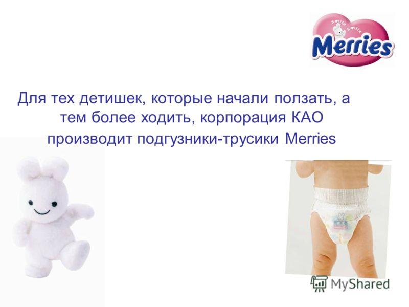 Для тех детишек, которые начали ползать, а тем более ходить, корпорация КАО производит подгузники-трусики Merries
