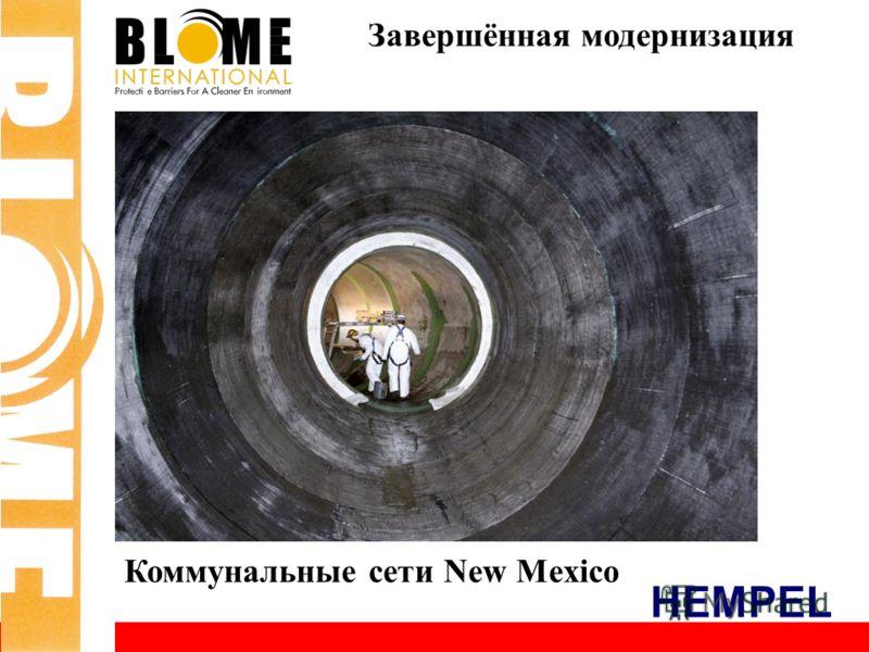 HEMPEL КMexico Завершённая модернизация Коммунальные сети New Mexico