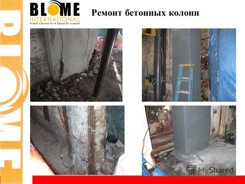 HEMPEL 16 Ремонт бетонных колонн