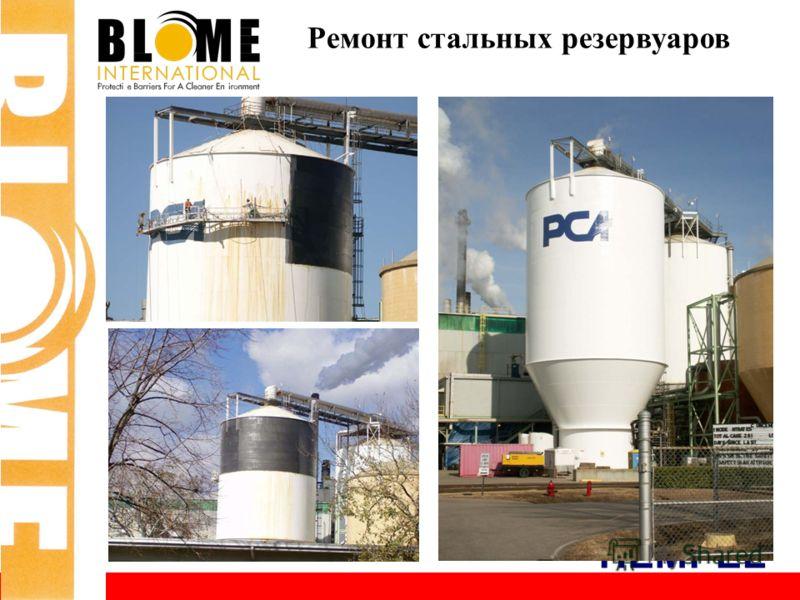 HEMPEL 18 Ремонт стальных резервуаров