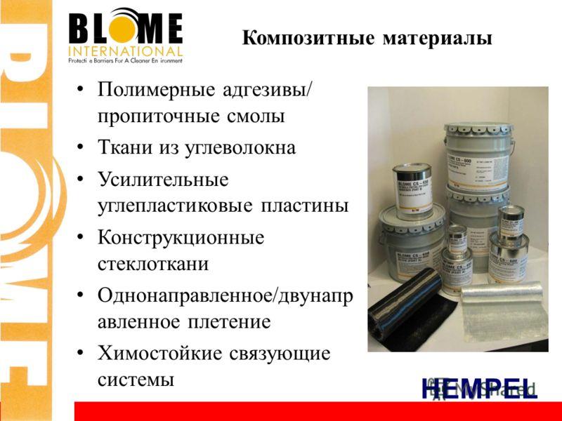 HEMPEL 20 Композитные материалы Полимерные адгезивы/ пропиточные смолы Ткани из углеволокна Усилительные углепластиковые пластины Конструкционные стеклоткани Однонаправленное/двунапр авленное плетение Химостойкие связующие системы