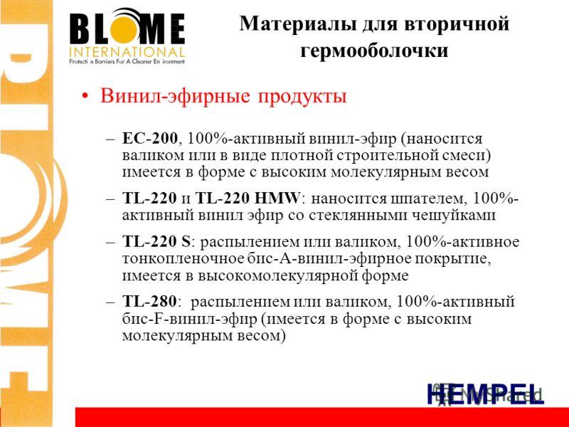 HEMPEL Винил-эфирные продукты –EC-200, 100%-активный винил-эфир (наносится валиком или в виде плотной строительной смеси) имеется в форме с высоким молекулярным весом –TL-220 и TL-220 HMW: наносится шпателем, 100%- активный винил эфир со стеклянными
