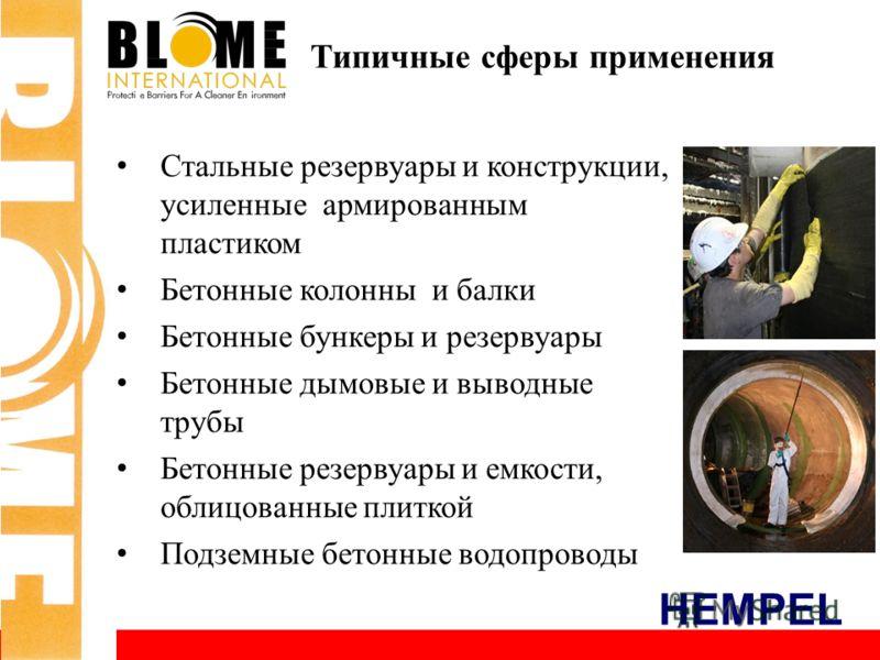 HEMPEL 3 Стальные резервуары и конструкции, усиленные армированным пластиком Бетонные колонны и балки Бетонные бункеры и резервуары Бетонные дымовые и выводные трубы Бетонные резервуары и емкости, облицованные плиткой Подземные бетонные водопроводы Т