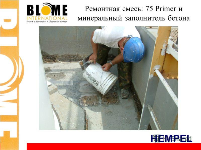 HEMPEL 26.06.2013 37 Ремонтная смесь: 75 Primer и минеральный заполнитель бетона