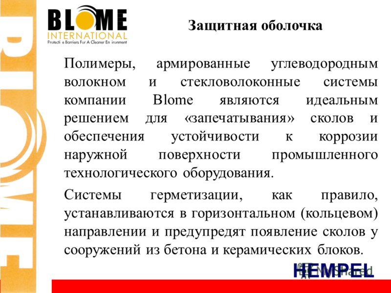 HEMPEL 5 Полимеры, армированные углеводородным волокном и стекловолоконные системы компании Blome являются идеальным решением для «запечатывания» сколов и обеспечения устойчивости к коррозии наружной поверхности промышленного технологического оборудо
