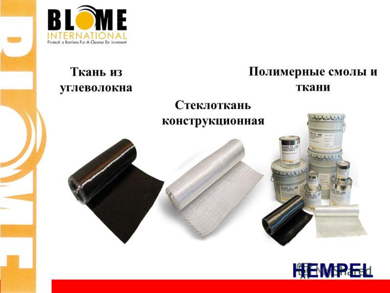 HEMPEL 8 Стеклоткань конструкционная Полимерные смолы и ткани Ткань из углеволокна