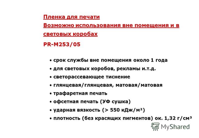 Печатная пленка для натяжных плакатов (банер) PR-M217/05 пригодна для применения вне помещения пригодна для применения вне помещения повышенная устойчивость к механическим нагрузкам повышенная устойчивость к механическим нагрузкам матовая матовая с п