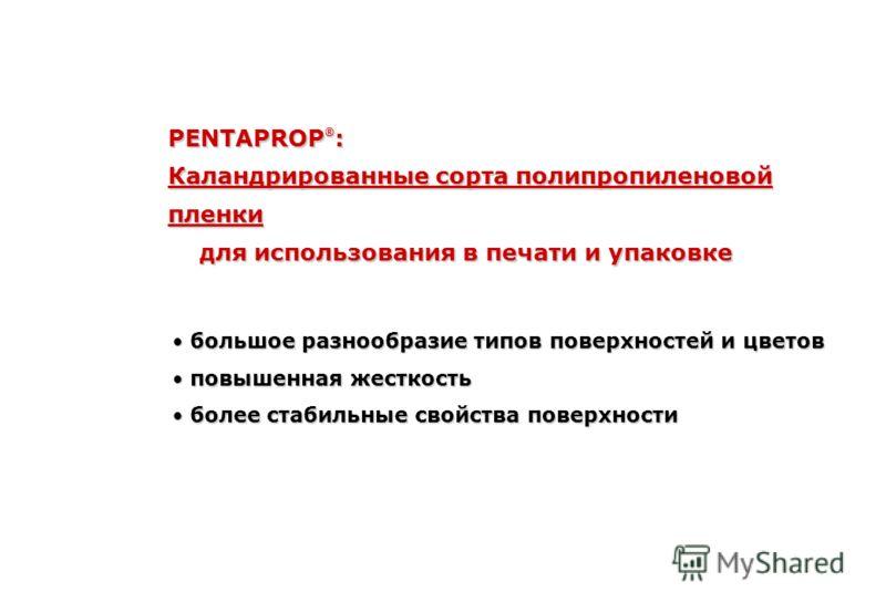 Склеивание PENTAPRINT ® : клей на основе растворителей (тетрагидрофуран) клей на основе растворителей (тетрагидрофуран) термоклей термоклей