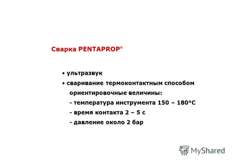Склеивание PENTAPROP ® термоклей на полиуретановой основе термоклей на полиуретановой основе реактивные клеящие вещества (цианакрилаты) реактивные клеящие вещества (цианакрилаты)