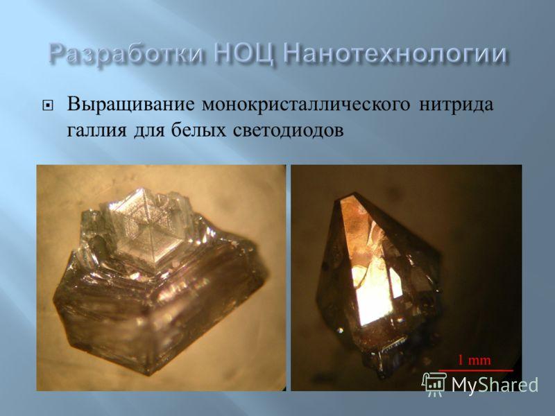 Выращивание монокристаллического нитрида галлия для белых светодиодов