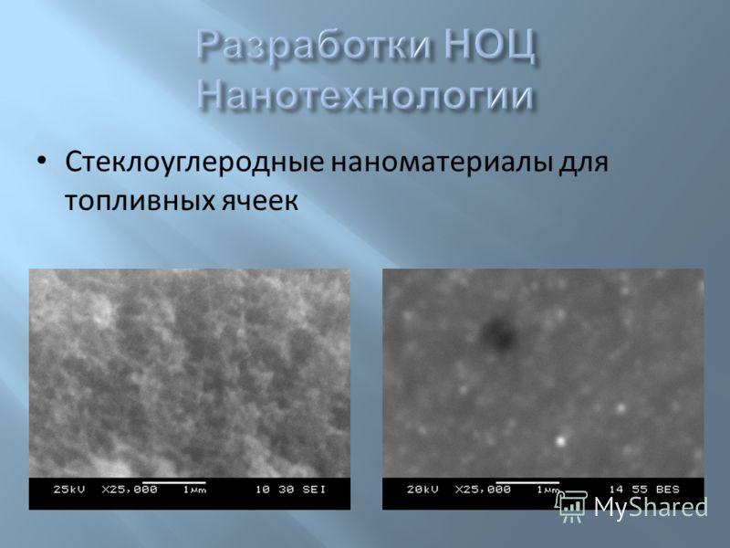 Стеклоуглеродные наноматериалы для топливных ячеек