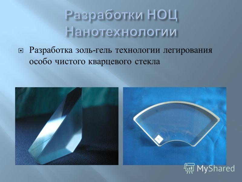 Разработка золь - гель технологии легирования особо чистого кварцевого стекла