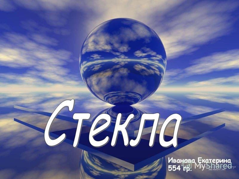 Иванова Екатерина 554 гр.