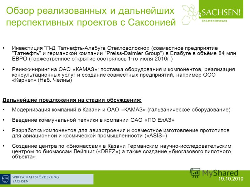 19.10.2010 Обзор реализованных и дальнейших перспективных проектов с Саксонией Инвестиция