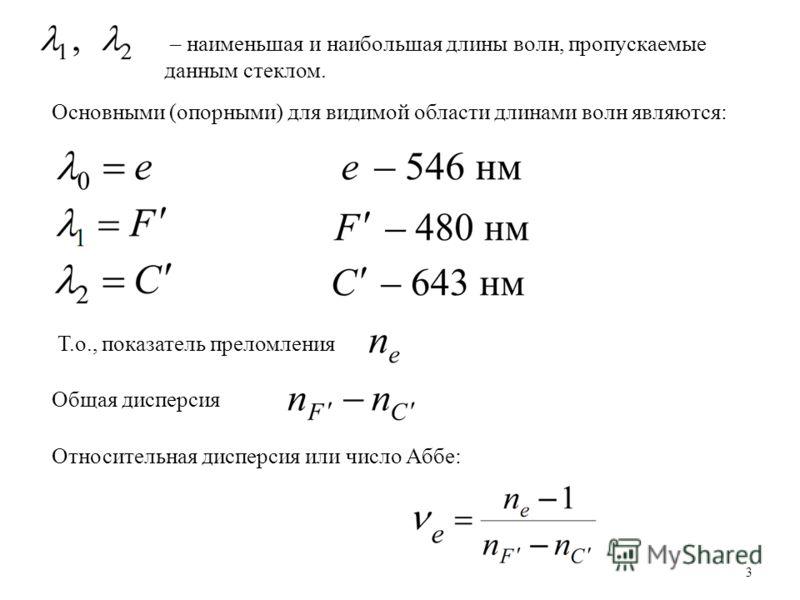 3 – наименьшая и наибольшая длины волн, пропускаемые данным стеклом. Основными (опорными) для видимой области длинами волн являются: Т.о., показатель преломления Общая дисперсия Относительная дисперсия или число Аббе:
