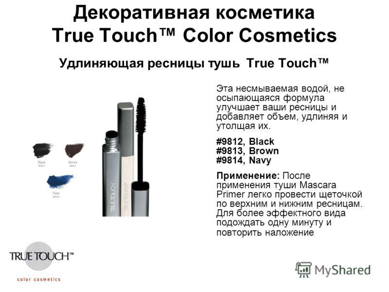 Декоративная косметика True Touch Color Cosmetics Удлиняющая ресницы тушь True Touch Эта несмываемая водой, не осыпающаяся формула улучшает ваши ресницы и добавляет объем, удлиняя и утолщая их. #9812, Black #9813, Brown #9814, Navy Применение: После