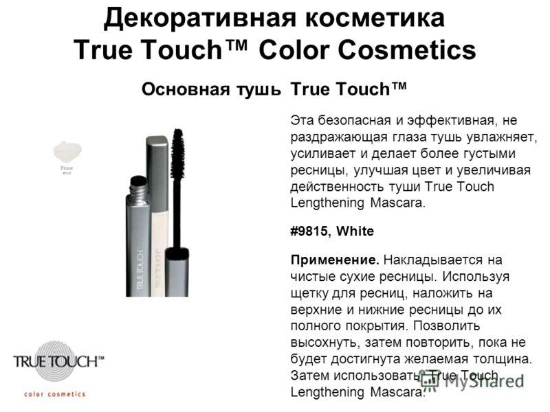 Декоративная косметика True Touch Color Cosmetics Основная тушь True Touch Эта безопасная и эффективная, не раздражающая глаза тушь увлажняет, усиливает и делает более густыми ресницы, улучшая цвет и увеличивая действенность туши True Touch Lengtheni