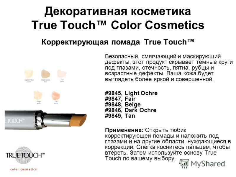 Декоративная косметика True Touch Color Cosmetics Корректирующая помада True Touch Безопасный, смягчающий и маскирующий дефекты, этот продукт скрывает темные круги под глазами, отечность, пятна, рубцы и возрастные дефекты. Ваша кожа будет выглядеть б