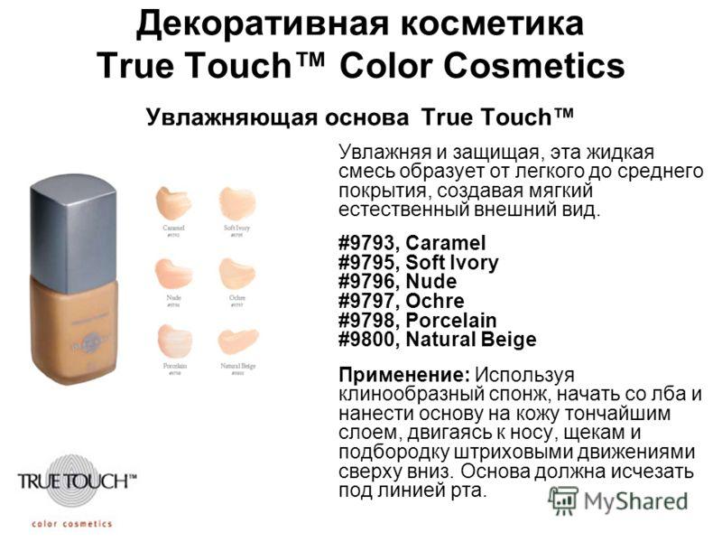 Декоративная косметика True Touch Color Cosmetics Увлажняющая основа True Touch Увлажняя и защищая, эта жидкая смесь образует от легкого до среднего покрытия, создавая мягкий естественный внешний вид. #9793, Caramel #9795, Soft Ivory #9796, Nude #979
