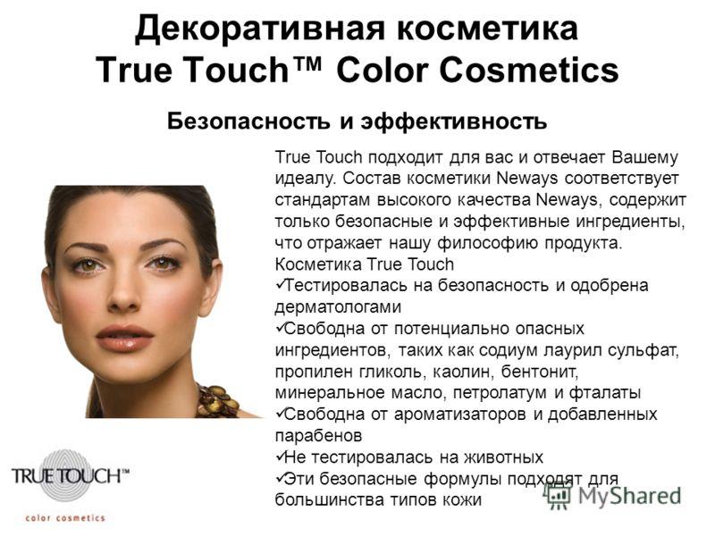 Декоративная косметика True Touch Color Cosmetics Безопасность и эффективность True Touch подходит для вас и отвечает Вашему идеалу. Состав косметики Neways соответствует стандартам высокого качества Neways, содержит только безопасные и эффективные и