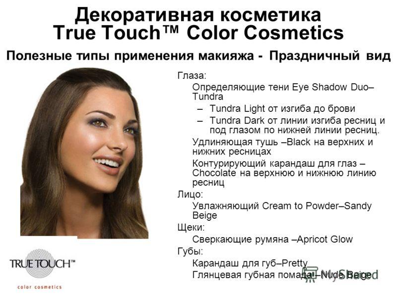 Декоративная косметика True Touch Color Cosmetics Полезные типы применения макияжа - Праздничный вид Глаза: Определяющие тени Eye Shadow Duo– Tundra –Tundra Light от изгиба до брови –Tundra Dark от линии изгиба ресниц и под глазом по нижней линии рес