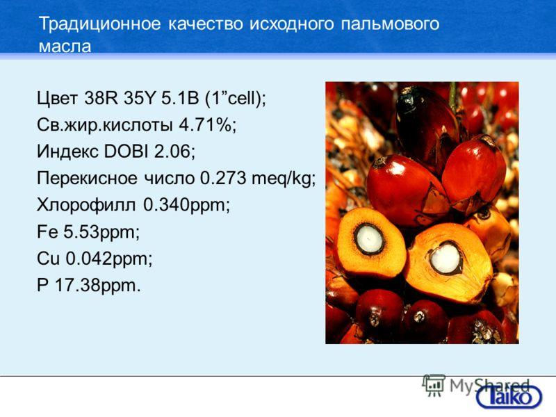 Цвет 38R 35Y 5.1B (1cell); Св.жир.кислоты 4.71%; Индекс DOBI 2.06; Перекисное число 0.273 meq/kg; Хлорофилл 0.340ppm; Fe 5.53ppm; Cu 0.042ppm; P 17.38ppm. Традиционное качество исходного пальмового масла
