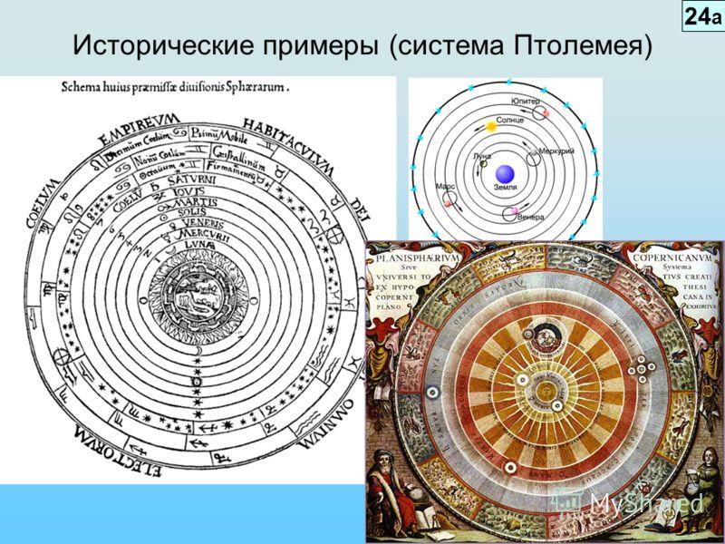 Исторические примеры (система Птолемея) 24 а