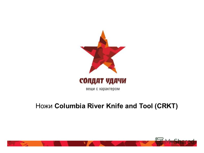 Ножи Columbia River Knife and Tool (CRKT)