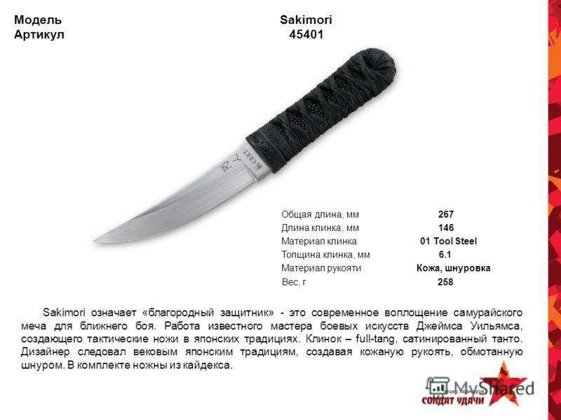 Модель Sakimori Артикул 45401 Общая длина, мм 267 Длина клинка, мм 146 Материал клинка 01 Tool Steel Толщина клинка, мм 6.1 Материал рукояти Кожа, шнуровка Вес, г 258 Sakimori означает «благородный защитник» - это современное воплощение самурайского